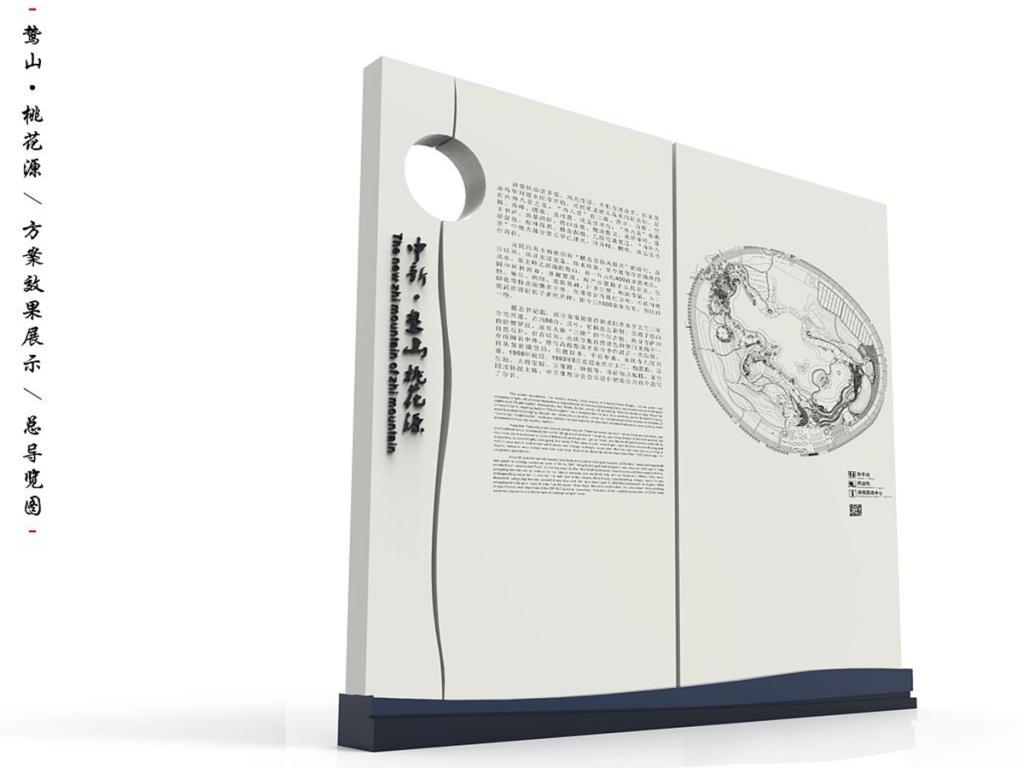 张家港鸷山桃花源标识标牌设计制作效果图
