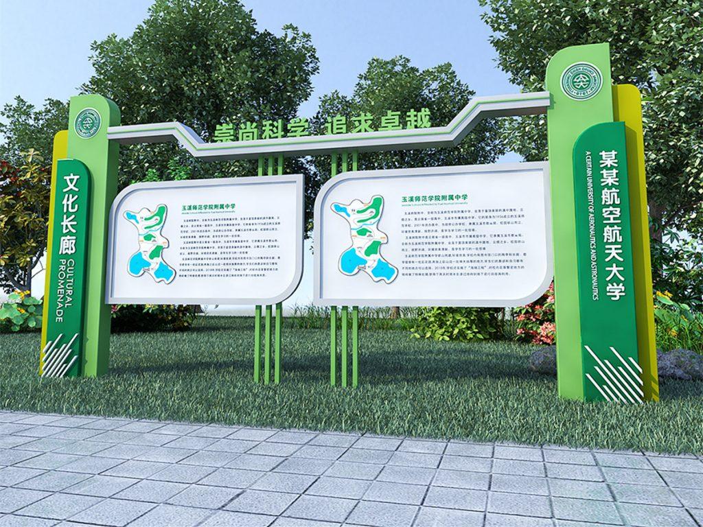 蓝绿色校园导视系统学校导视牌设计