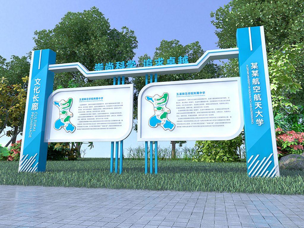 蓝色校园标识导视系统设计制作