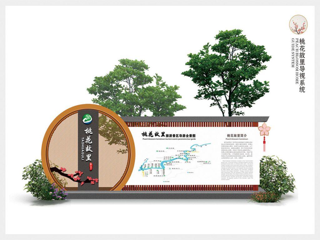 桃花故里旅游景区标识