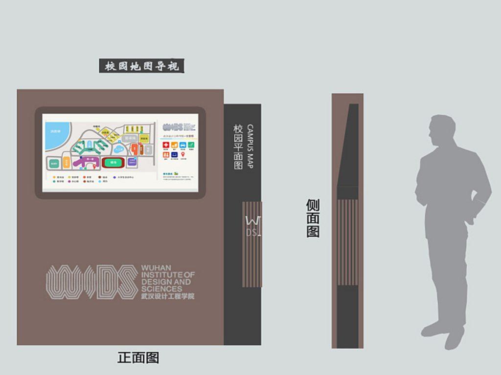 武汉设计工程学院标识导视系统