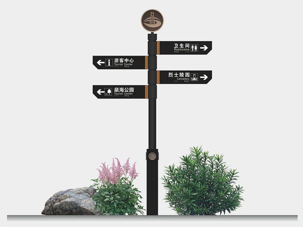 自贡燊海井旅游景区导视系统标识设计制作效果图导视牌