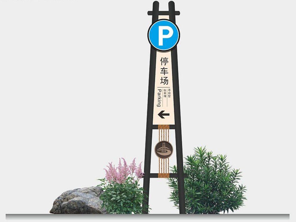 自贡燊海井旅游景区导视系统标识设计制作效果图停车场导视牌