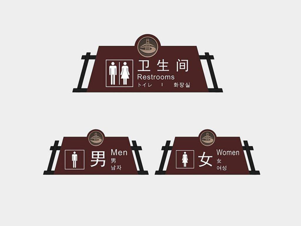 自贡燊海井旅游景区导视系统标识设计制作效果图卫生间标识牌