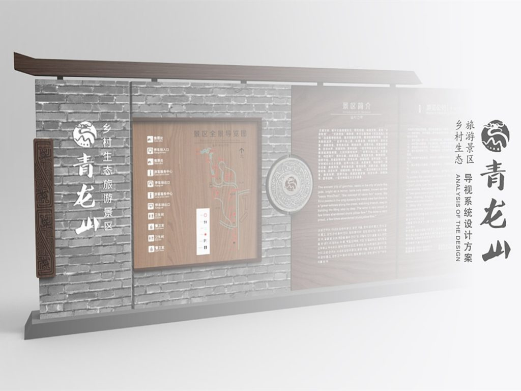 青龙山旅游景区标识牌导视系统设计