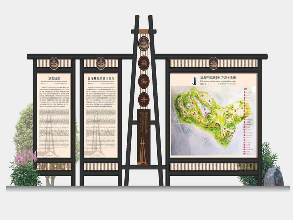 自贡燊海井旅游景区导视系统标识设计制作效果图